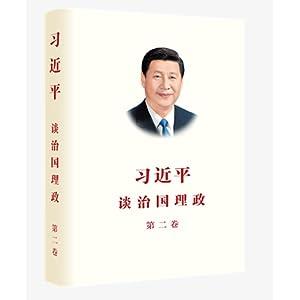 习近平谈治国理政·第二卷(中文版)