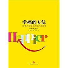 幸福的方法(哈佛大学幸福课讲师,哈佛幸福课程图书版!引领读者树立正确的幸福观,实现个人幸福、家庭幸福,乃至国民幸福。)