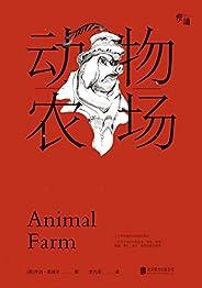 動物農場(豆瓣評分高達9.4分,多一個人看奧威爾,就多一份自由的保障,奧威爾的《動物農場》被公認為二十世紀最杰出的政治寓言,被譯成20多種文字在全世界流傳,慢讀系列)