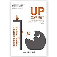 "UP工作法门(企业不推荐,高管都在用的职场竞争隐形法则。美国""财富""杂志强力推荐!)"
