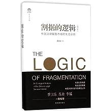 割据的逻辑(增订本)刘思达 著;季卫东 丛书主编 , 9787544768436