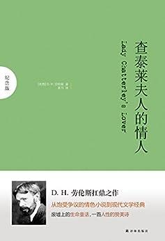 """""""查泰莱夫人的情人 (纪念版)"""",作者:[D.H.劳伦斯, 黑马]"""