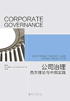"""""""公司治理:西方理论与中国实践"""",作者:[姜付秀,[美]肯尼斯·A.金(Kenneth A. Kim),王运通]"""