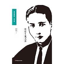 往往醉后见天真:回忆傅抱石(他是一代宗师,他开创了中国山水画的新技法,他推动中国传统美术向现代转型的先驱者。)