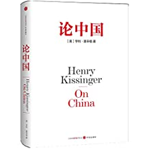 基辛格论中国,亨利基辛格,中信出版社,9787508651903
