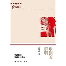 巾帼的黎明——中共首所平民女校始末 (红色起点)