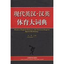 现代英汉•汉英体育大词典