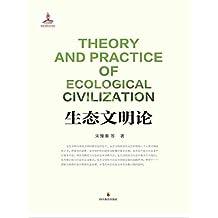 生态文明论