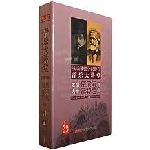 音乐大讲堂:歌剧大师威尔第普契尼选曲(10CD)