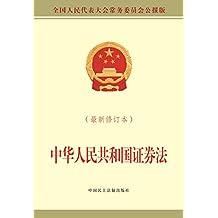 中华人民共和国证券法(最新修订本)