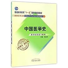 全国中医药行业高等教育经典老课本·中国医学史·新世纪(第二版)