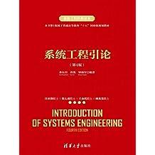 系统工程引论(第4版)
