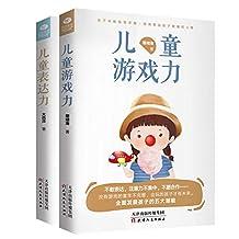 游戏力系列套装:儿童游戏力+儿童表达力(套装共2册)
