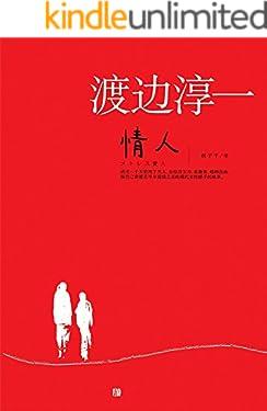 情人(征服億萬讀者的暢銷小說大師渡邊淳一,演繹了當代都市社會中超越常規的情愛生活,深度探討婚姻是否就是愛情的歸宿。)