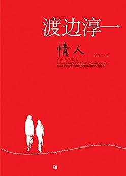 """""""情人(征服亿万读者的畅销小说大师渡边淳一,演绎了当代都市社会中超越常规的情爱生活,深度探讨婚姻是否就是爱情的归宿。)"""",作者:[渡边淳一]"""