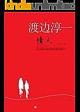 情人(征服亿万读者的畅销小说大师渡边淳一,演绎了当代都市社会中超越常规的情爱生活。反映了现代生活中追求个人幸福与传统道德伦理之间的冲突与碰撞,他带来了另一种爱情观的思索,深度探讨婚姻是否就是爱情的归宿。)