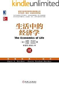 生活中的經濟學 (華章經典·經濟)