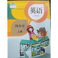 义务教育教科书 课本 四年级 英语(三年级起点) 上册 人教版 4年级上册 人教PEP版