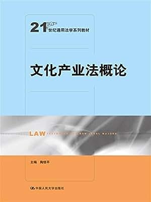 文化产业法概论.pdf