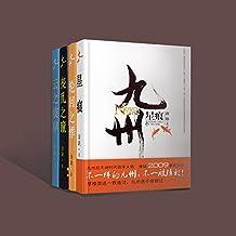 九州·唐缺系列(套装共四册)(九州·星痕+九州·云之彼岸+九州·轮回之悸+九州·丧乱之瞳)