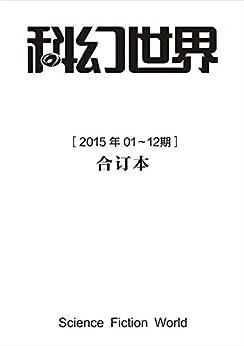 """""""《科幻世界》2015年合集"""",作者:[科幻世界]"""