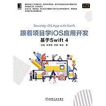 跟着项目学iOS应用开发:基于Swift 4 (iOS/苹果技术丛书)