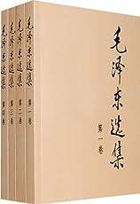 毛泽东选集(套装全4册)