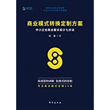 商业模式转换定制方案: 中小企业商业模式设计七步法