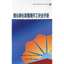 催化裂化装置操作工安全手册