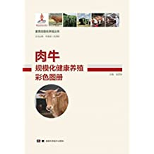 肉牛规模化健康养殖彩色图册 (畜禽规模化养殖丛书)