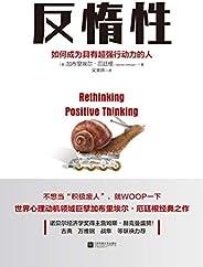 反惰性:如何成为具有超强行动力的人【诺贝尔经济学奖得主赫克曼、《终身成长》作者卡罗尔·德韦克、古典、万维钢等强烈推荐!不行动,你的梦想就只是想想而已!】