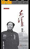 毛泽东风采(用故事再现老一辈革命家的品格风范,人格魅力) (老一辈革命家风采)