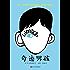 奇迹男孩(连续超过120周蝉联《纽约时报》童书排行榜榜首,同名电影1月19日全国上映!)