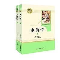 名著阅读课程化丛书 《水浒传》 九年级上(人教版统编语文教材 必读指定书目)