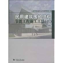 民用建筑围护结构节能工程施工工法(3)