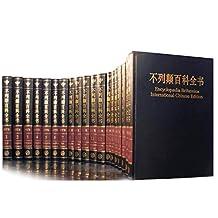 不列颠百科全书•国际中文版(修订版)(套装共20册)