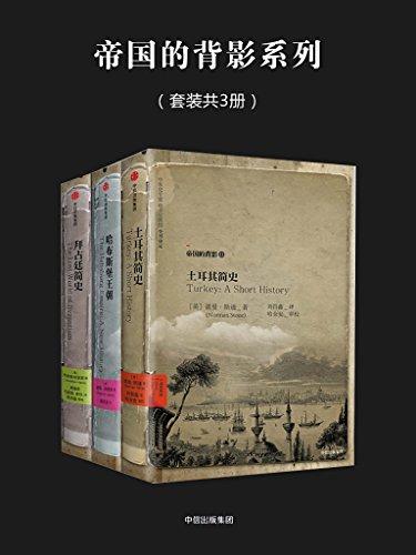 帝国的背影系列(套装共3册)