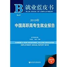 2019年中国高职高专生就业报告 (就业蓝皮书)