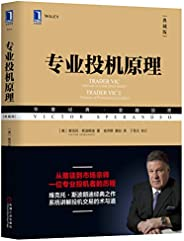 專業投機原理(典藏版) (華章經典·金融投資)