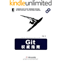 Git权威指南