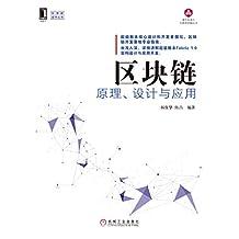 区块链原理、设计与应用 (区块链技术丛书)