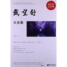 名家经典作品07:戴望舒大全集(超值金版)