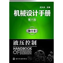 机械设计手册:单行本.液压控制(第六版)