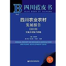 四川农业农村发展报告(2019):实施乡村振兴战略 (四川蓝皮书)