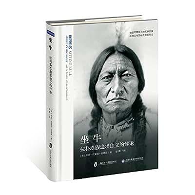 坐牛:拉科塔族追求独立的悖论.pdf