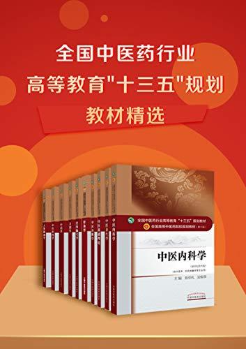 全国中医药行业高等教育十三五规划教材精选(套装共十册)(ePub+AZW3+PDF+高清)