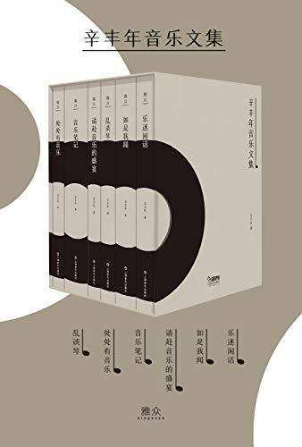 辛丰年音乐文集(套装共六册)