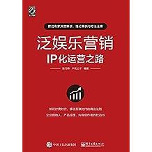 泛娱乐营销:IP化运营之路