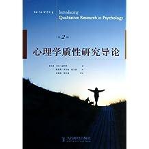 心理学质性研究导论(第2版)