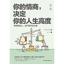 你的情商,决定你的人生高度:情商高的人,运气都不会太差!(日本超人气心理咨询师、书籍累计销量破3000000份作者心屋仁之助的情商力作!)